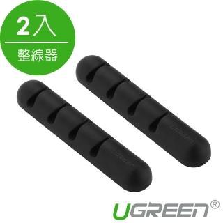 【綠聯】整線器 收納扣 理線器/2入
