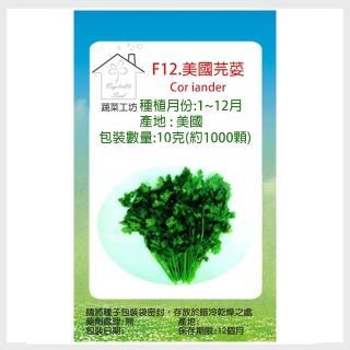 【蔬菜工坊】F12.美國芫荽種子(美國進口耐熱品種香菜)