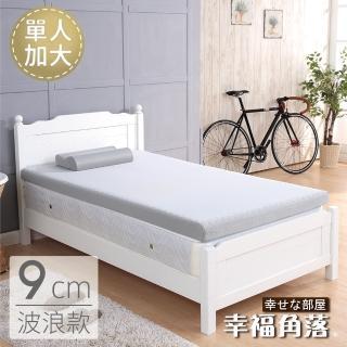 【幸福角落】強力吸濕排濕表布9cm厚竹炭波浪記憶床墊(單大3.5尺)