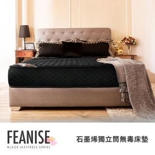 【obis】鑽黑系列_FEANISE二線獨立筒無毒床墊雙人特大6X7尺(20cm)