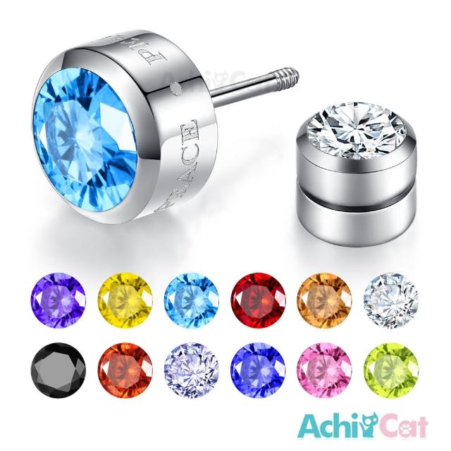 【AchiCat】鋼耳環 珠寶白鋼 幸運石 幸運星專屬色彩 *單邊單個*G5141(正鑽款)