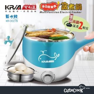 【KRIA 可利亞】1.8L多功能美食蒸煮鍋/電火鍋/蒸鍋(KR-D027B)