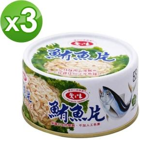 【愛之味】鮪魚片185g*3