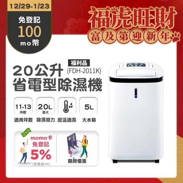 【美國Frigidaire富及第】20L省電型除溼機 微電腦感溫適濕