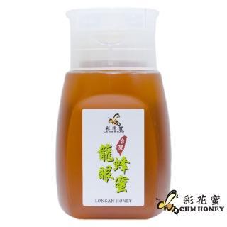 【彩花蜜】台灣龍眼蜂蜜(350g專利擠壓瓶)