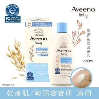 【Aveeno 艾惟諾】嬰兒燕麥益敏潔膚乳(236ml)