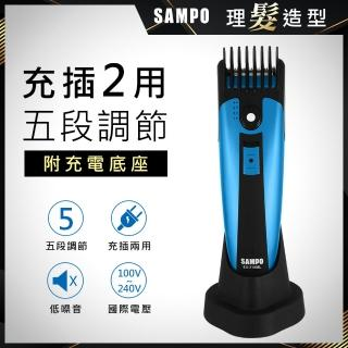 【SAMPO聲寶】五段式電動剪髮刀EG-Z1008L(理髮/修毛/剃毛)