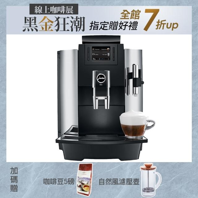 【Jura】商用系列 WE8 全自動咖啡機(獨家組合HARIO迷你不鏽鋼細口壺+V60濾杯咖啡壺組)