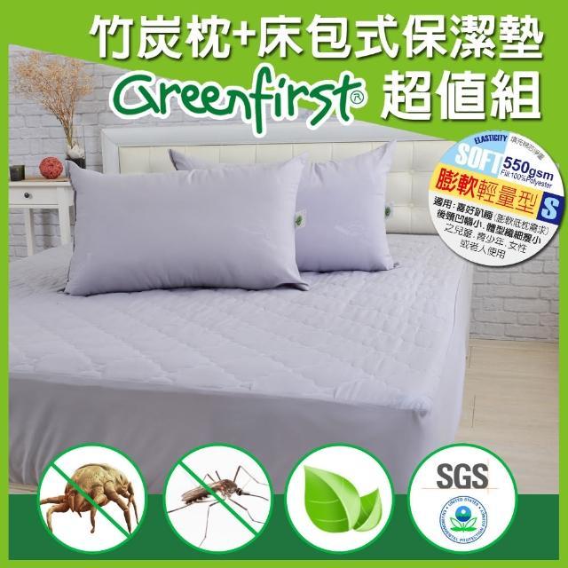 【輕量枕x2+床包式保潔墊】雙5尺-法國天然防蹣竹炭淨化技術(Greenfirst系列)/