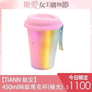 【TiANN 鈦安餐具】鈦杯 純鈦 單層啤酒杯 450ml(極光 含粉色矽膠杯蓋)