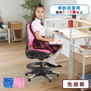 【完美主義】機能腳踏兒童椅/電腦椅/書桌椅(兩色可選)