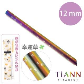 【TiANN 鈦安餐具】環保愛地球 幸運草 純鈦吸管 單支(12mm)