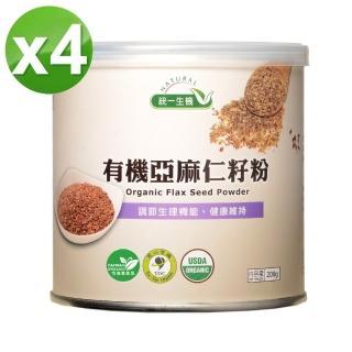 【統一生機】有機亞麻仁籽粉x4罐組(200g/罐)