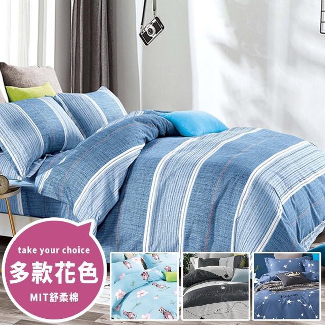 【GiGi居家寢飾生活館】舒柔棉3.5尺單人床包組MIT台灣製造(磨毛