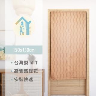 【宜欣居傢飾】寶島曼波/卡其-緹花精緻門簾W120cm*H150cm(YX92001-3)