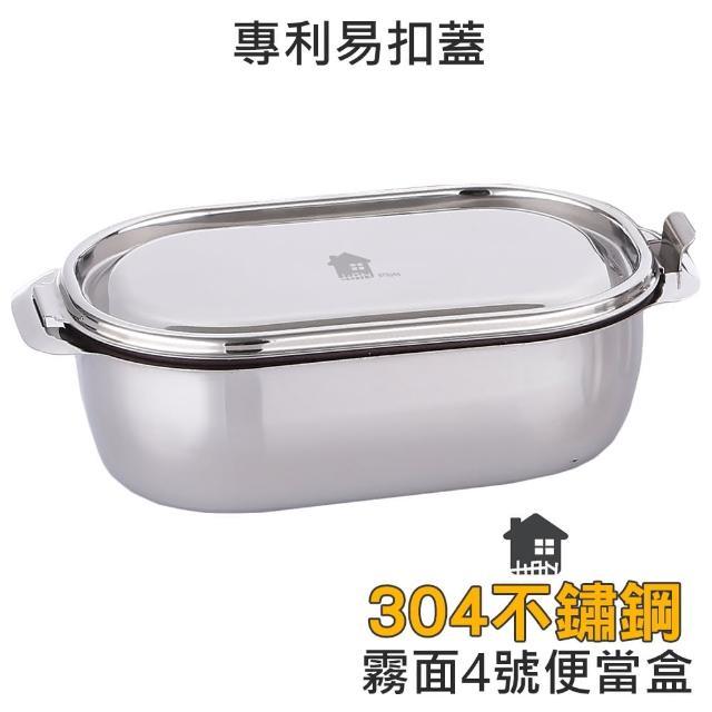 【Hanplus】304不鏽鋼易扣式便當盒(霧光4號款 外盒)