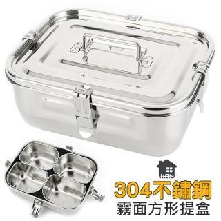 【Hanplus】304不鏽鋼便當盒系列(霧面方形提盒 外盒)