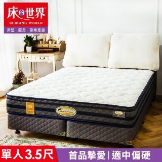 【床的世界】美國首品名床摯愛Love標準單人三線獨立筒床墊