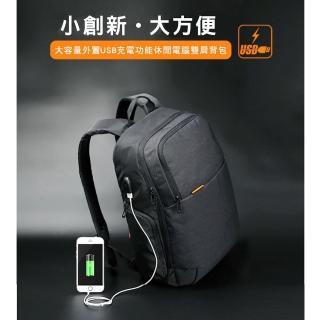 【leaper】USB充電防水防盜雙肩電腦背包 共4色(USB電腦後背包)