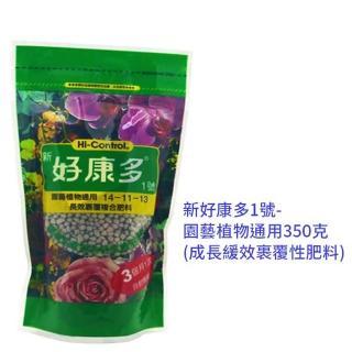 【蔬菜工坊002-B36】新好康多1號-園藝植物通用350克(成長緩效裹覆性肥料)