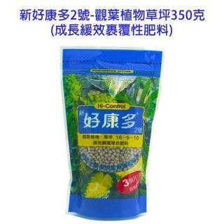 【蔬菜工坊002-B37】新好康多2號-觀葉植物草坪350克(成長緩效裹覆性肥料)