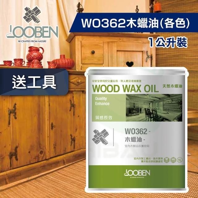 【魯班木蠟油】質感長效室內專用 WO362 木蠟油-各色(1公升裝)