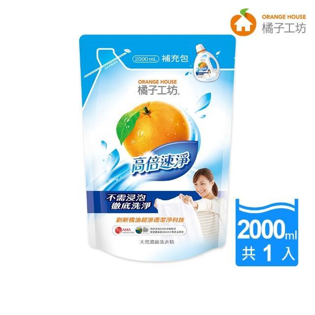 【橘子工坊】天然濃縮洗衣精補充包-高倍速淨(2000ml)