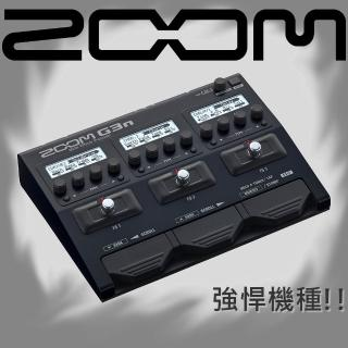 【ZOOM】電吉他綜合效果器 / 贈導線、變壓器 公司貨(G3n)