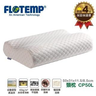 【美國Flotemp福樂添】感溫枕CP50L 50x31x11.5/8.5(Flotemp福樂添感溫枕)