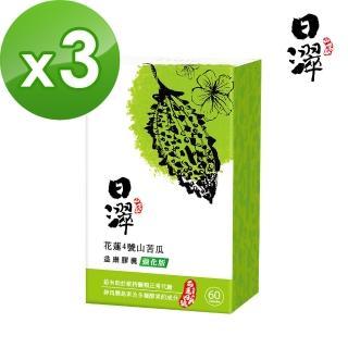 【日濢Tsuie】花蓮4號山苦瓜益康膠囊(60顆/盒)x3盒