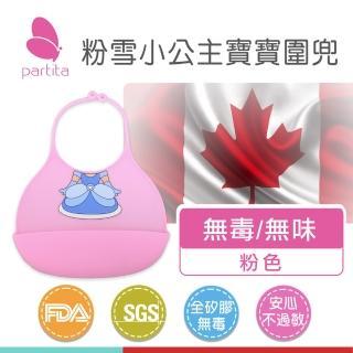 【加拿大帕緹塔Partita】矽膠寶寶圍兜(粉雪小公主/粉色)