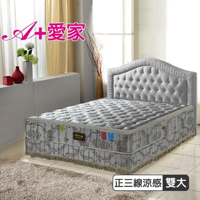 【A+愛家】正三線-超涼感抗菌-蜂巢獨立筒床(雙人加大6尺)