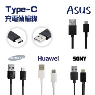 【Android 適用傳輸線】Type-C USB 充電傳輸線(SamSung/ASUS/SONY/Huawei)