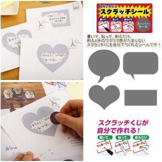 【kiret】日本刮刮樂貼紙 創意禮物愛心留言貼紙-12入 顏色隨機(創意玩生活 送禮最適宜)