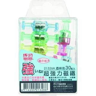 【成功】21326A酒杯型超強力磁鐵30粒裝