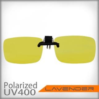 【Lavender】Lavender偏光太陽眼鏡夾片-前掛可掀近視/老花可戴-JC167(黃片)