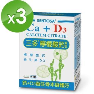 【三多】靈活系列-檸檬酸鈣錠x3盒(60錠/盒)