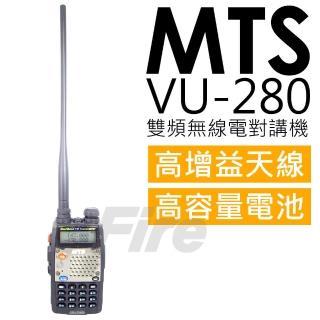 【週末下殺】MTS VU-280 全新尊爵版 雙顯示 雙待機 無線電對講機(VU280)