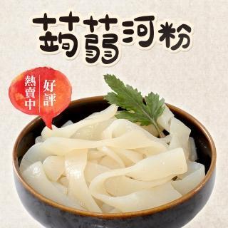 【旭家蒟蒻】蒟蒻河粉(300g/1入)