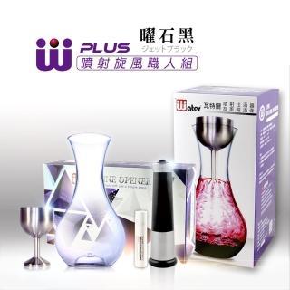 【台灣瓦特爾精緻酒器】WPlus-噴射旋風職人組
