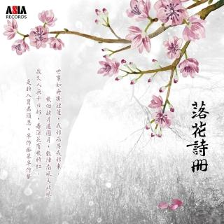 【亞洲唱片】落花詩冊(諦聽中國系列)