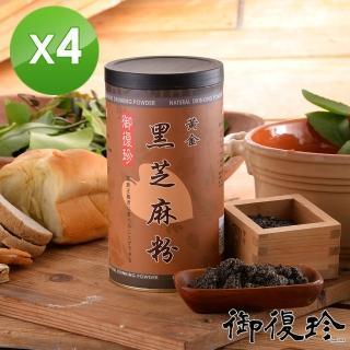 【御復珍】100%黃金黑芝麻粉4罐組(無糖 600g/罐)