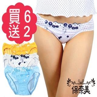【保奈美】日系夢幻冰絲柔滑內褲6+2入組(贈品2擇1)
