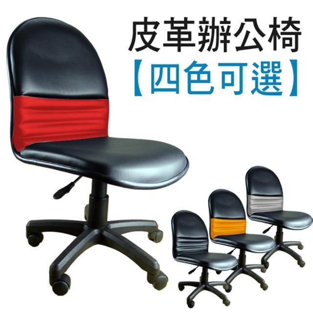 【Z.O.E】沙漠風暴皮革辦公椅(4色可選)