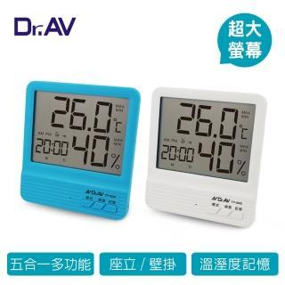【Dr.AV】超大螢幕五合一智能數位液晶溫濕度計(TP-260-顏色任選)