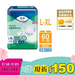 【添寧】長效型-透氣防漏 黏貼型成人尿布/紙尿褲 箱購(L-XL/10片X6包)
