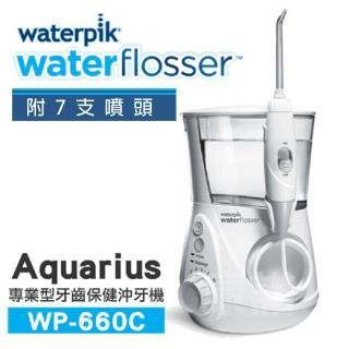 【美國Waterpik】Aquarius 專業型牙齒保健沖牙機WP-660C(附7支噴頭 原廠公司貨 二年保固)