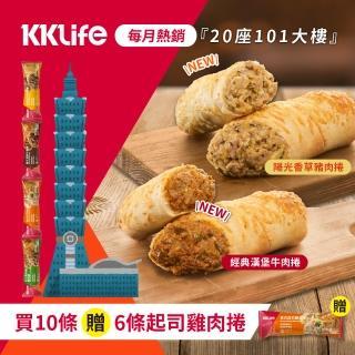 【KKLife-紅龍】香濃起司肉捲16條組★送美式起司雞肉捲X2條★市價150(和風牛/美式雞/泡菜牛/胡椒豬)