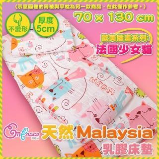 【Embrace英柏絲】70x130x5cm 嬰兒乳膠床墊 馬來西亞乳膠 精梳棉 幼稚園午睡(貓咪花園)