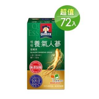 【桂格】無糖養氣人蔘60ml*36入x2箱
